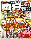 ファミ通DS+Wii (ウィー) 2007年 03月号 [雑誌]