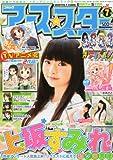 月刊 コミックアーススター 2012年 07月号 [雑誌]