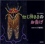 セミ神さまのお告げ―アイヌの昔話より (日本傑作絵本シリーズ)