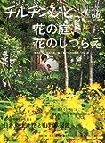 チルチンびと 2011年 09月号 [雑誌]