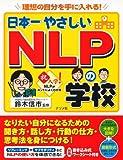 日本一やさしいNLPの学校
