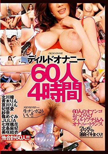 ディルドオナニー60人4時間 [DVD]