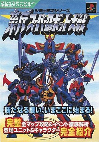 新スーパーロボット大戦―シミュラマシリーズ (プレイステーション必勝法スペシャル)