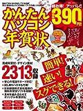 かんたんパソコン年賀状2014 (100%ムックシリーズ)