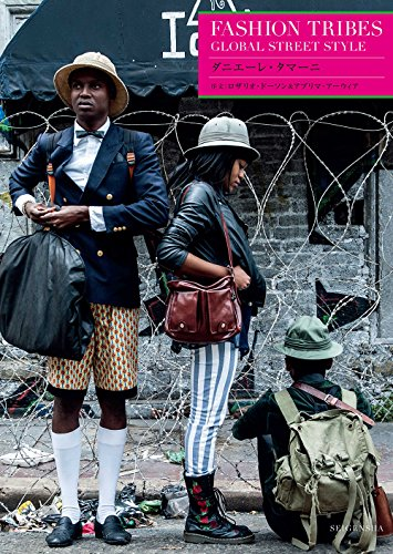 FASHION TRIBES  ―GLOBAL STREET STYLE