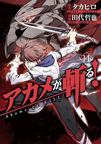 アカメが斬る! 14巻 (デジタル版ガンガンコミックスJOKER)