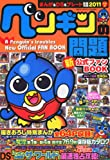 別冊コロコロコミック増刊 ペンギンの問題 新公式ファンBOOK 2011年 01月号