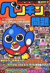 別冊コロコロコミック増刊 ペンギンの問題 新公式ファンBOOK 2011年 01月号 [雑誌]