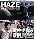 SHINYA TSUKAMOTO Blu-ray  SOLID  COLLECTION ��HAZE �إ���/���쾮�Τ������� �˥塼HD�ޥ�����