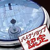 ヘッドライト H4 HID対応 8インチ ヘットライト ブルー CB400SF GB400 GB400TT VRX400 GB400TT GL400 GL500 ホーネット600 ブロス650 CB750 GL1000 CB1000SF CB9...