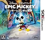 ディズニー エピックミッキー:ミッキーのふしぎな冒険