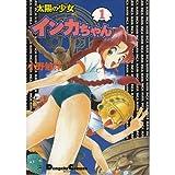 太陽の少女インカちゃん / 小野 敏洋 のシリーズ情報を見る