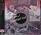 Emotion / Director's cut [限定盤 Type-B(CD+DVD)](在庫あり。)
