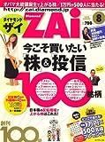 ダイヤモンド ZAi (ザイ) 2008年 08月号 [雑誌]