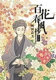 コミックス / 朔田 浩美 のシリーズ情報を見る