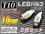【フジプランニングLEDバルブ】 T10 [品番LB20] ダイハツ アトレーワゴン用 サイドウインカー白 ホワイト 爆光 10連LED (SAMSUNG製5630SMDチップ10個搭載) 2個入り■アトレーワゴン S321G、S331G対応 H19.9~