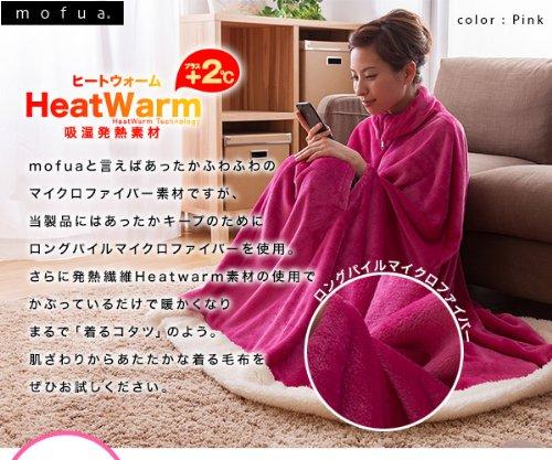 【フリーサイズ】mofua(R)モフア ポンチョスタイル着るこたつ【IT】ピンク(#9878337)着丈110cm(男女兼用) +2℃ヒートウォーム繊維使用【毛布 もうふ シングル 着る毛布 あったか ブランケット はんてん どてら Heat Warm 発熱着るコタツ】