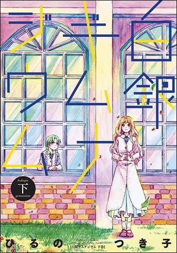 白銀ギムナジウム 下  IDコミックス 百合姫コミックス)