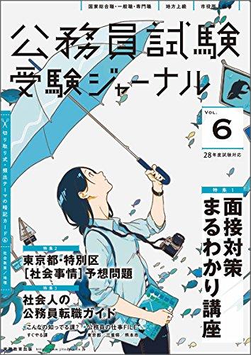 公務員試験 受験ジャーナル 28年度試験対応Vol.6
