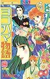 ヨコハマ物語(8) (講談社コミックスフレンド (988巻))
