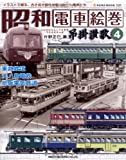 昭和電車絵巻-吊掛讃歌 4―イラストで綴る、古き佳き時代を駆け抜けた電車たち (NEKO MOOK 1227)