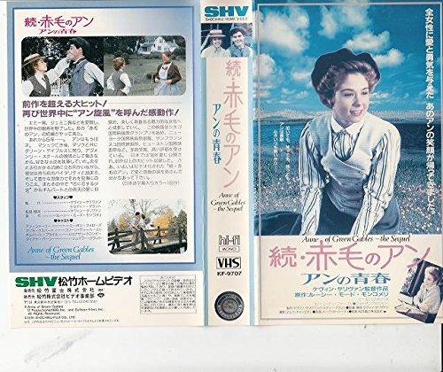 続・赤毛のアン~アンの青春~【字幕版】 [VHS]