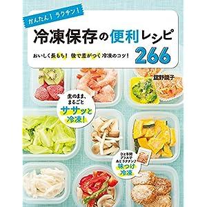 かんたん!ラクチン!冷凍保存の便利レシピ266 [Kindle版]