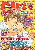 ASUKA CIEL (アスカ シエル) 2007年 07月号 [雑誌]