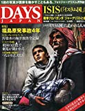 DAYS JAPAN 2015年 03 月号 [雑誌]