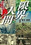 限界人間—深刻化する日本人の崩壊現象