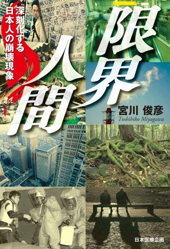 限界人間―深刻化する日本人の崩壊現象