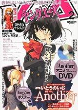 ヤングエースに「Fate/Zero」特大ポスター。連載漫画がグロい