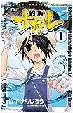 釣り屋ナガレ 1 (少年チャンピオン・コミックス)
