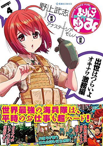 まりんこゆみ(4) (星海社COMICS)