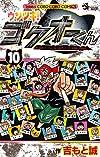 ウソツキ!ゴクオーくん 10 (てんとう虫コロコロコミックス)