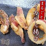 カルナ食品 まるごとイカのから揚 1キロ 冷凍 中国産