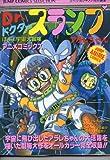 Dr.スランプアラレちゃん―ほよよ宇宙大冒険 (ジャンプコミックスセレクション)