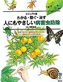 ビジュアル版 わかる・防ぐ・治す 人にもやさしい病害虫防除 (今日から使えるシリーズ)