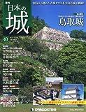 日本の城 40号 (鳥取城) [分冊百科]