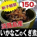 淡路産いかなごのくぎ煮150g(佃煮) 関西の風物詩イカナゴ ランキングお取り寄せ