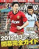 WORLD SOCCER KING (ワールドサッカーキング) 2012年 9/6号 [雑誌]