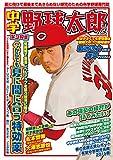 中学野球太郎 VOL.7 (廣済堂ベストムック)