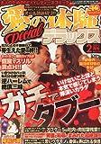 愛の体験 Special (スペシャル) デラックス 2012年 02月号 [雑誌]