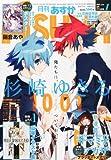 月刊 Asuka (アスカ) 2014年 01月号 [雑誌]