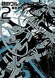 銀のクルースニク 2 (Gファンタジーコミックス)