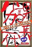 課長バカ一代 地の巻 (プラチナコミックス)
