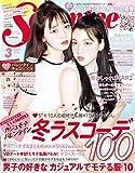 Seventeen (セブンティーン) 2016年3月号 [雑誌]