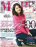 MORE (モア) 2015年 1月号