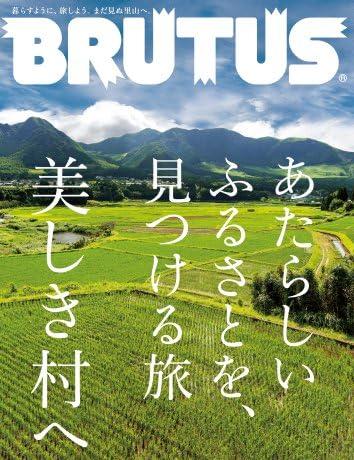 BRUTUS (ブルータス) 2013年 9/1号 [雑誌]