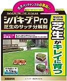 レインボー薬品 シバキープPro芝生のサッチ分解剤 1.5kg